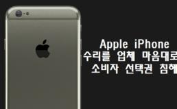 애플 수리정책에 대한 입장