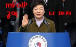 모든 요금제에서 mVoIP 허용!! 박근혜 대통령은 대선 공약을 지켜라!