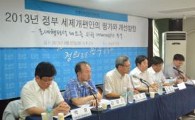 [현장스케치] 2013 정부 세제개편안 평가 토론회