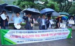 9호선 민자사업 특혜 책임자 검찰 고발 기자회견 개최