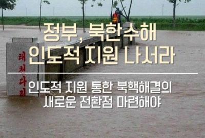 정부, 북한수해 인도적 지원 나서라