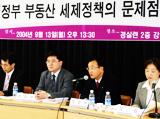 참여정부 부동산 세제정책의 문제점과 개선방향 토론회 열려