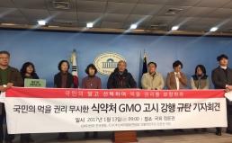 [기자회견] 국무조정실, 식약처 GMO표시 일방통행 막아야