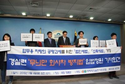 [기자회견] '무늬만 회사차 방지법' 입법청원
