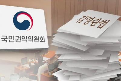 반부패 시민단체, 김영란법 시행령(안) 완화 반대 의견서 제출