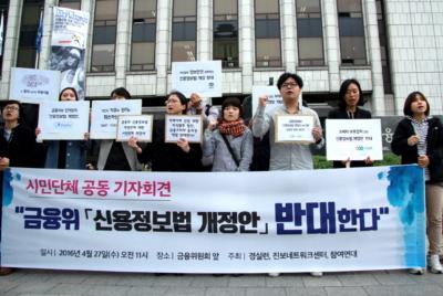 금융위의 무분별한 신용정보법 개정에 반대한다