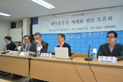 [현장스케치] 새마을운동 세계화 진단 토론회