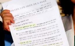 국정원의 연이은 정치개입 의혹에 대한 경실련 입장