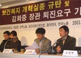 보건복지 개혁실종 규탄 및 김화중 장관 퇴진요구 기자회견