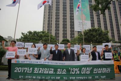 [기자회견]최저임금위원회는 2017년도 최저임금을 최소 13%이상 인상하라!