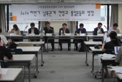 [현장스케치] 2014년 하반기 남북관계 전망과 통일운동의 방향은?
