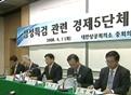 경제5단체는 재벌 비리 옹호를 중단하라