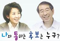 10.26 서울시장 보궐선거 후보선택 도우미 프로그램 가동