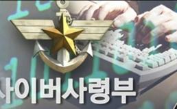 김관진 국방장관 즉각 사퇴하고, 통합특검 도입하라!