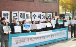 [기자회견] 범죄 피의자 박근혜 대통령 즉시 검찰 수사 임하라