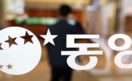 동양그룹 사외이사-감사위원 실태조사