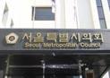서울시 지방의원 보수 6,804만원, 재조정되어야 한다