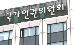 인권위 개인정보 유출 관련 성명에 대한 환영 논평