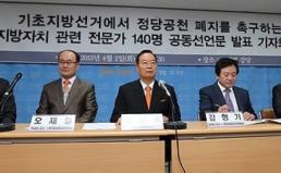 [전문가 기자회견]기초지방선거 정당공천 폐지 140인 전문가 공동선언 발표