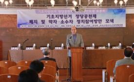 [현장스케치] 기초지방선거 정당공천제 폐지 및 대안모색 토론회