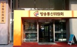 방통위 상대 정보공개청구 소송제기