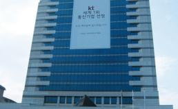 청와대의 KT 등 민간기업 인사개입 논란 관련한 경실련 입장