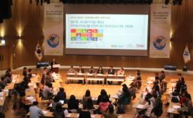 [현장스케치] 한국 사회적경제와 지속가능발전목표(SDGs)의 대화 세미나(11/5)