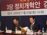 3당 정치개혁안 검증 평가 토론회