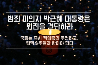 범죄 피의자 박근혜 대통령은 퇴진을 결단하라