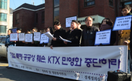 KTX 끝장토론, 국민에게 공개 진행하라
