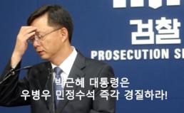 박근혜 대통령은 우병우 민정수석 즉각 경질하고, 검찰은 철저한 수사에 나서라!