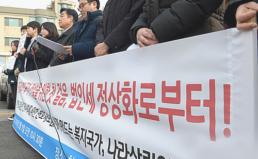 공평과세와 복지국가 건설을 위한 법인세 정상화 촉구 기자회견 개최