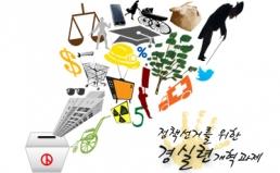 정책선거를 위한 경실련 18대 대선 정책과제 발표