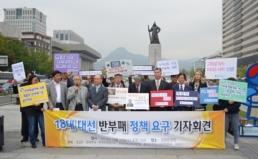 경실련 외 4개 단체, 반부패 정책요구 기자회견