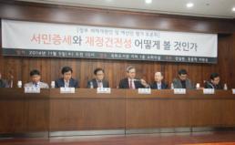 [현장스케치] 정부 세제개편안 및 예산안 평가 토론회