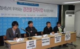 [기자회견]  서울시 경전철 민자사업 진단 (1)