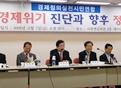 위기의 한국경제, 해법을 찾는다
