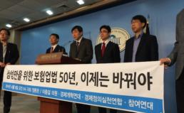 [공동 기자회견] 삼성 특혜 방지 보험업법 개정안 통과 촉구