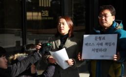 문형표 전 보건복지부장관 메르스사태 직무유기 검찰 고발