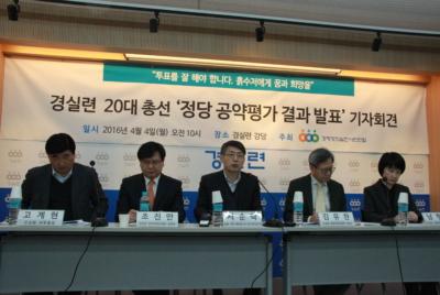 경실련 20대 총선, '정당 공약평가 결과' 발표