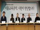 '서울교육감시민선택' 서울교육감후보 공약 평가결과 발표
