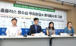 [기자간담회] 홈플러스 무죄판결 문제제기와 롯데홈쇼핑 고발
