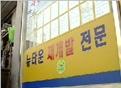 서울시의 '뉴타운 추가지정 없음' 공식발표 환영