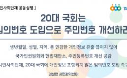 20대 국회는 임의번호 도입으로 주민번호 개선하라