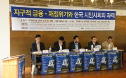 '지구적 금융재정위기와 한국 시민사회의 과제' 토론회 개최