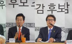 [현장스케치] 2014 서울교육감후보 초청공약토론회