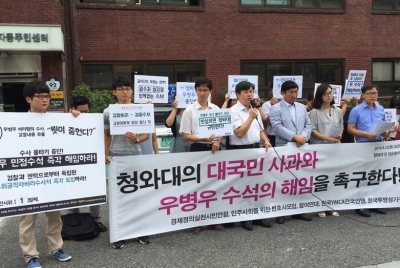 [공동기자회견] 우병우 비호 청와대 규탄 및 공수처 도입 촉구 5개 단체 공동기자회견