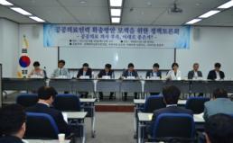 [토론회]공공의료인력 확충방안 모색을 위한 정책토론회