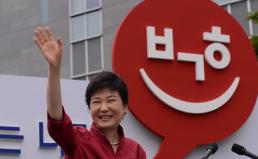 박근혜 정부 경제민주화 공약이행 평가 결과