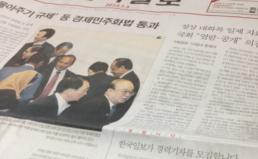 [공동성명] 경실련 등 12개 시민단체 한국일보 정상화 촉구